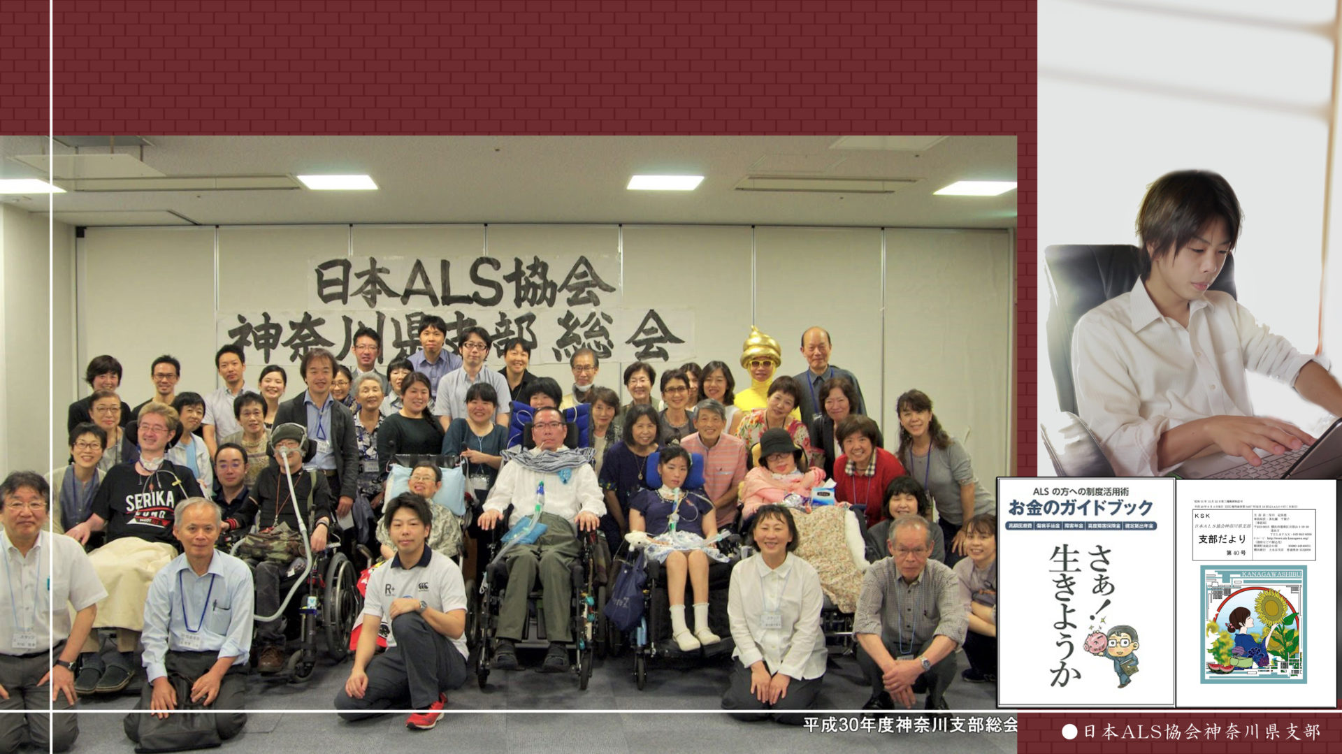難病ALSの根治まで、日本ALS協会神奈川県支部とリンクし、様々なご支援を賜っています